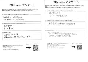 大阪舞台 アンケート