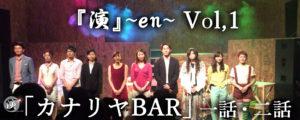 【大阪舞台】『演』~en~ Vol,1「カナリヤBAR」を終えて