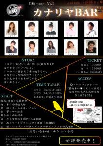 大阪公演舞台