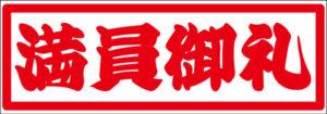 【大阪舞台】『演』~en~ Vol,1 チケット完売!多謝!