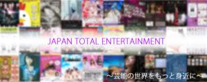 【大阪 芸能プロダクション】ジャパントータルエンターテインメントってどんな会社?