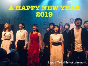2019年 ジャパントータルエンターテインメントより新年のごあいさつ