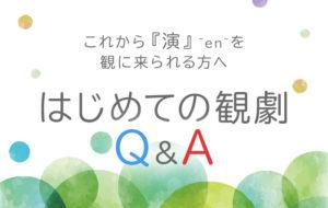 これから『演』~en~を観に来られる方へ、はじめての観劇Q&A