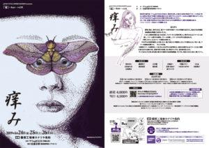 関西最高峰の女流劇作家・サリngROCK 唯一の共通語による作品「痒み」の関西初上演が、ついに...