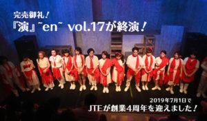 『演』~en~ vol.17「半神」が終演し、本日JTEは創業4周年を迎えました!
