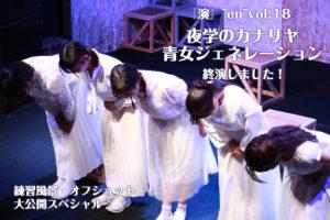 『演』~en~ vol.18「夜学のカナリヤ」「青女ジェネレーション」が終演しました!リハーサルの...