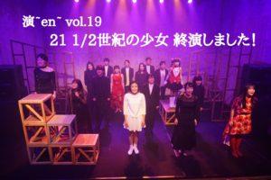 『演』~en~ vol.19「21 1/2世紀の少女」が終演しました!練習風景を公開!