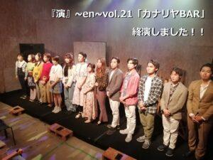 『演』~en~ vol.21「カナリヤBAR」が終演しました!