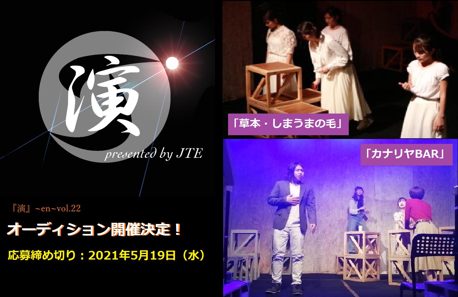 次回『演』公演予定のロゴと過去公演の写真
