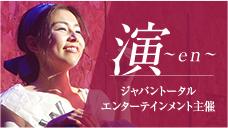 演~en~ジャパントータルエンターテインメント主催
