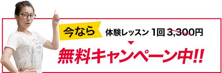 今なら体験レッスンが無料キャンペーン中!!