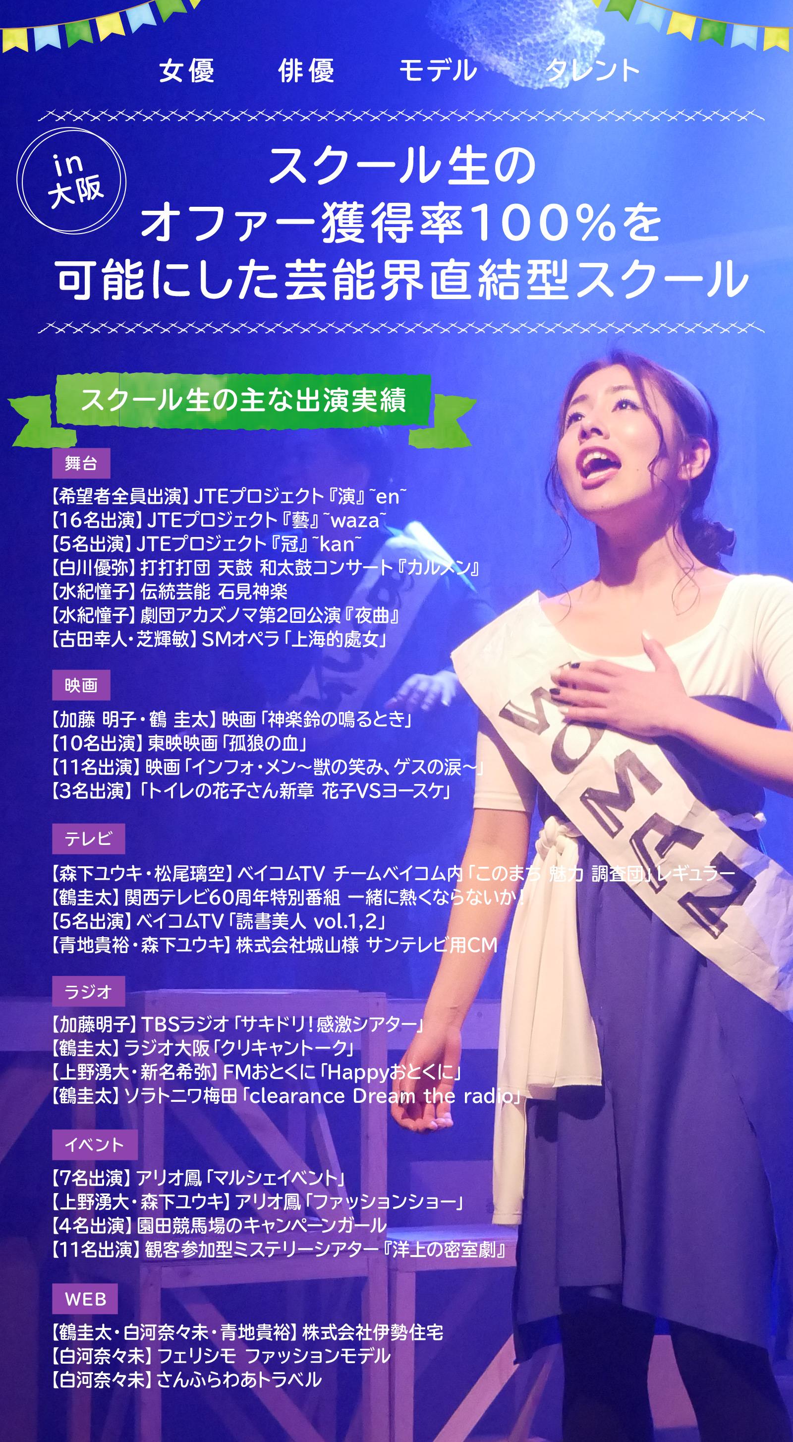 女優・俳優・モデル・タレントスクール生のオファー獲得率100%を可能にした芸能界直結型スクール。芸能界でデビューするために必要な様々なことを学び、現場で活かせる圧倒的実践形!in大阪